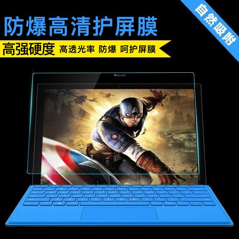 微軟平板電腦surface GO鋼化膜surface pro5 pro4新款6鋼化螢幕膜book高清藍光鋼化玻璃保護貼膜