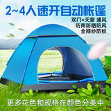 3-4 people outdoor tent-speed automatic opening rain thickened 2 double single outdoor camping camping account Peng