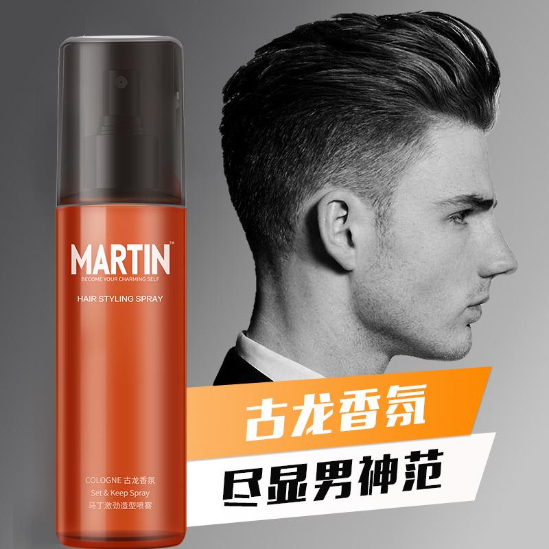 马丁激劲造型喷雾定型男士头发蓬松自然碎发干胶摩丝啫喱水发胶