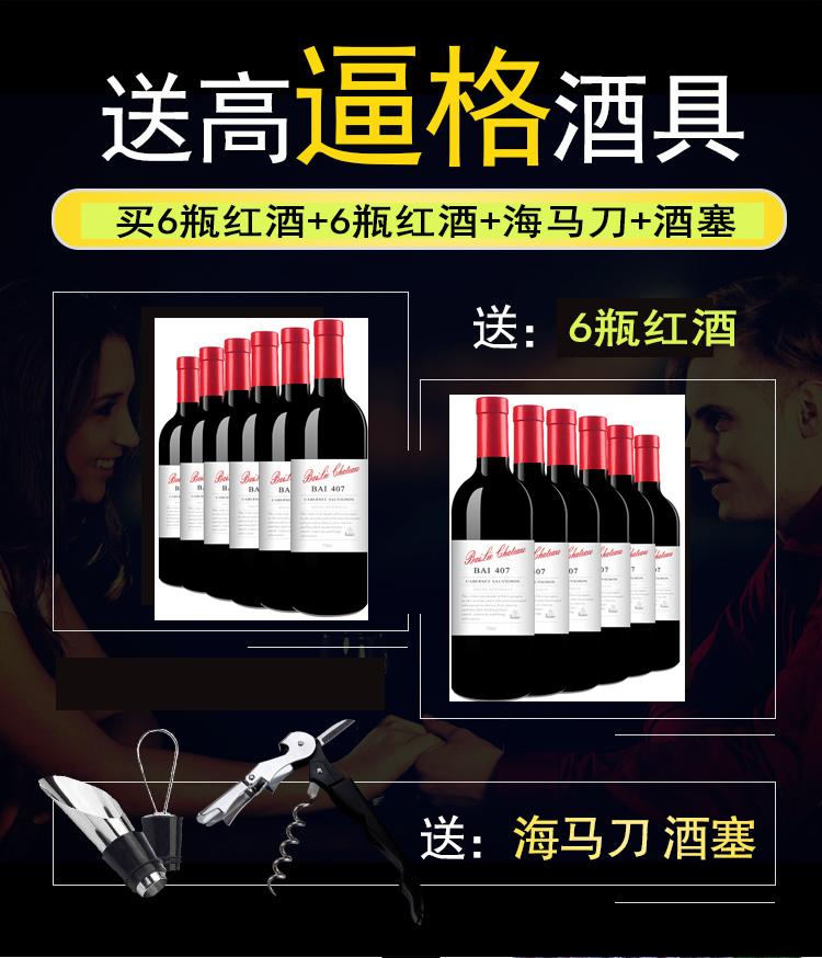 瓶 12 瓶装整箱共 6 澳洲原瓶进口红酒干红买一箱送一箱葡萄酒 407 柏烈