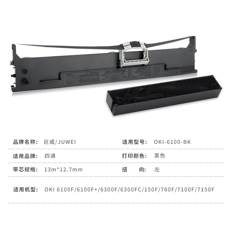 巨威 适用OKI 6100F色带架 OKI 6100F+ 6300F 6300FC 150F 760F 7100F 7150F针式打印色带框 含芯