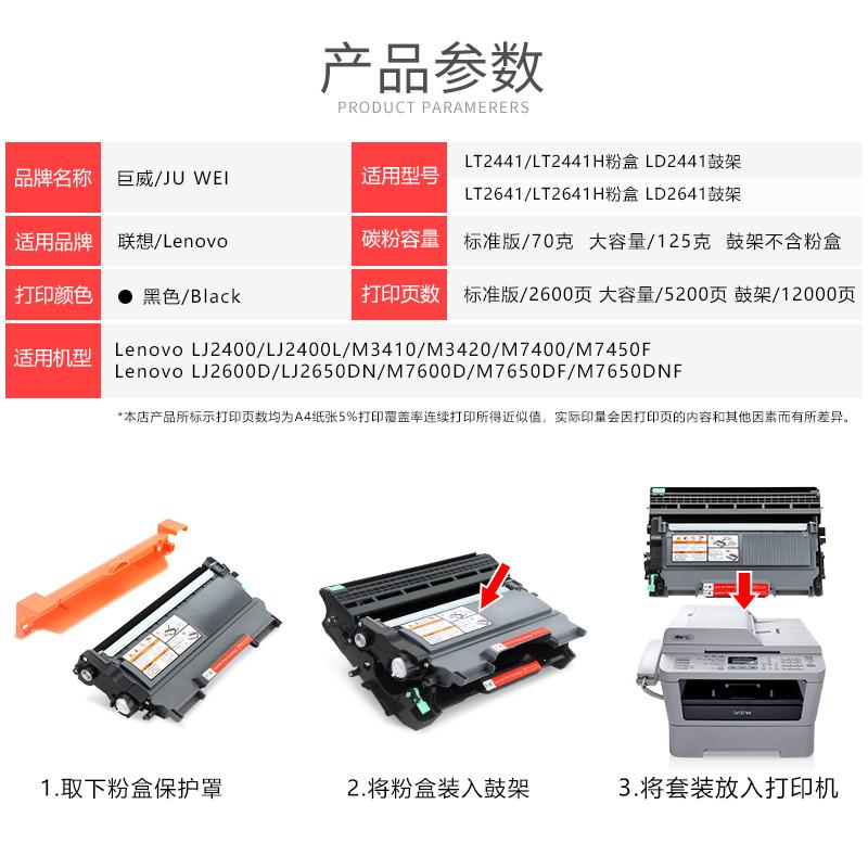 巨威 适用联想M7600D粉盒 LT2641 m7650dnf一体机墨盒M7650DF复印机硒鼓 LJ2600D易加粉LJ2650DN打印机碳粉盒