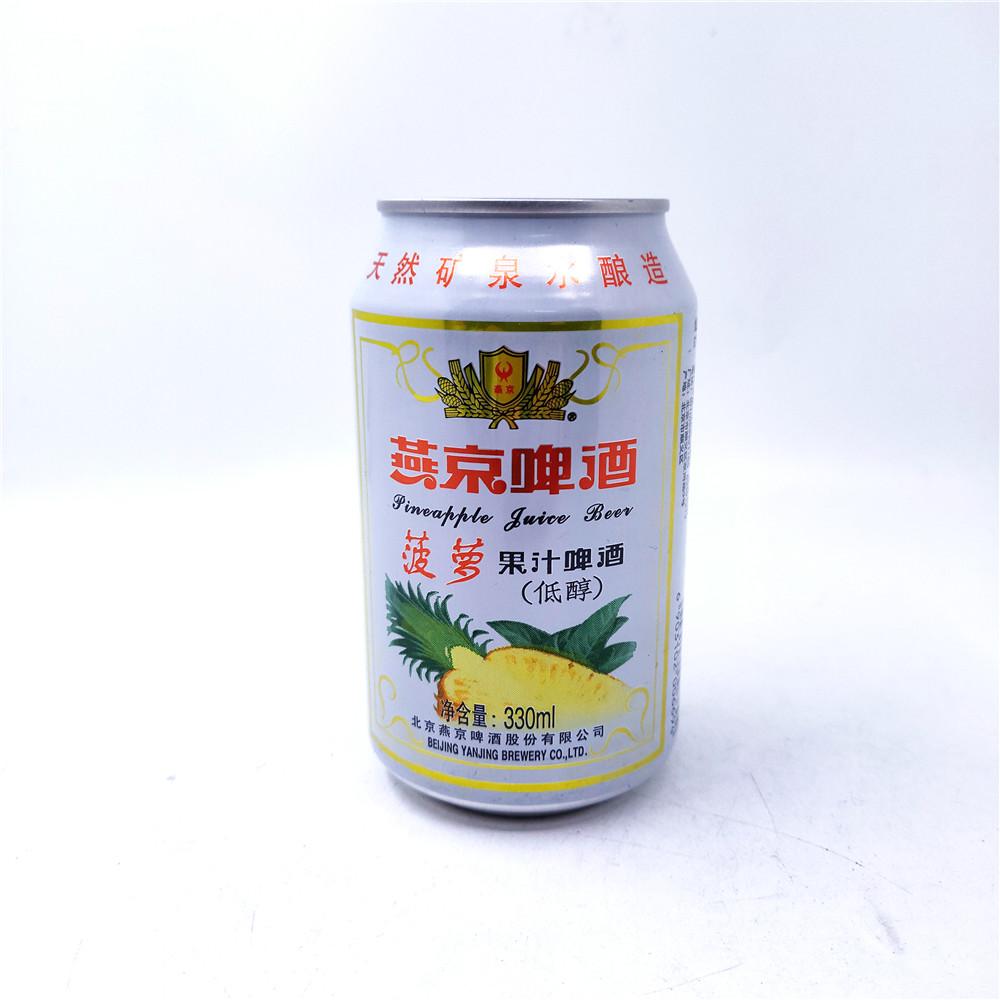 菠萝果汁啤酒罐装 330ml 燕京啤酒 临期价