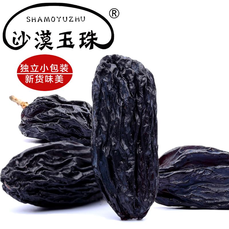 沙漠玉珠超大免洗无籽黑加仑葡萄干500g吐鲁番特级新疆特产无添加