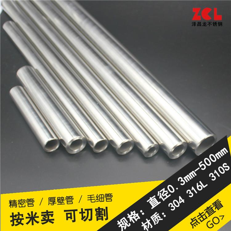304不锈钢管抛光圆钢管外径20mm壁厚2.5内径15mm无缝工业管 1米价
