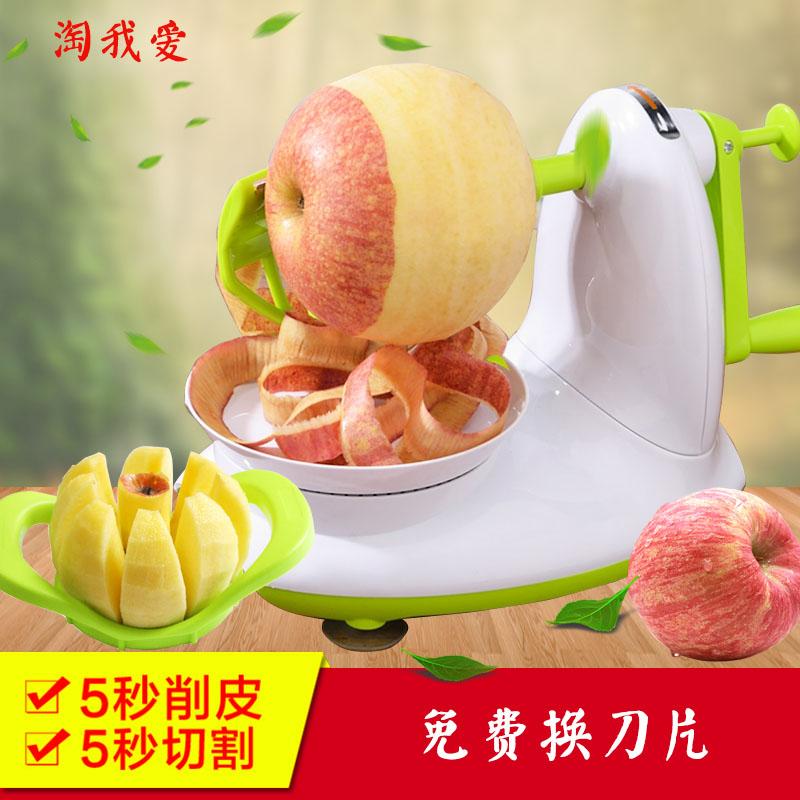 蘋果削皮器包郵削蘋果機水果削皮刀蘋果削皮機創意去皮打皮器手搖