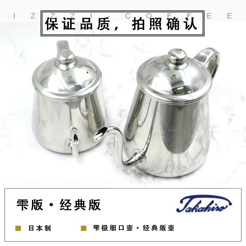 現貨日本製造不鏽鋼Takahiro雫極細口作弊壺 經典細口手衝咖啡壺