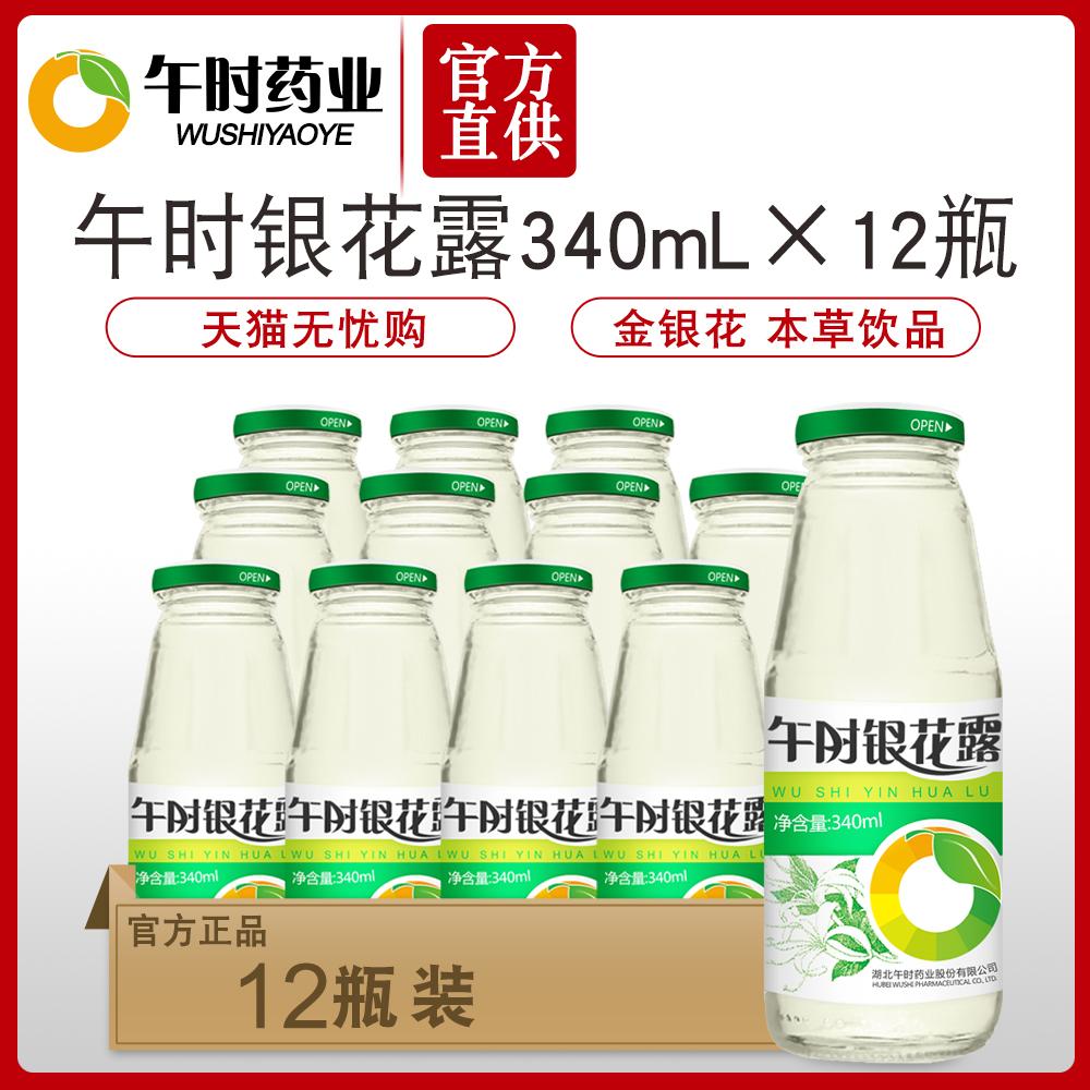【官方直供】午时药业银花露340mL*12瓶整箱 儿童金银花植物饮品