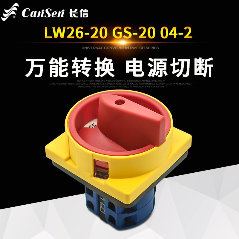 长信万能转换开关 LW26GS-20 04-2 M2电源切断切换开关 20A挂锁型