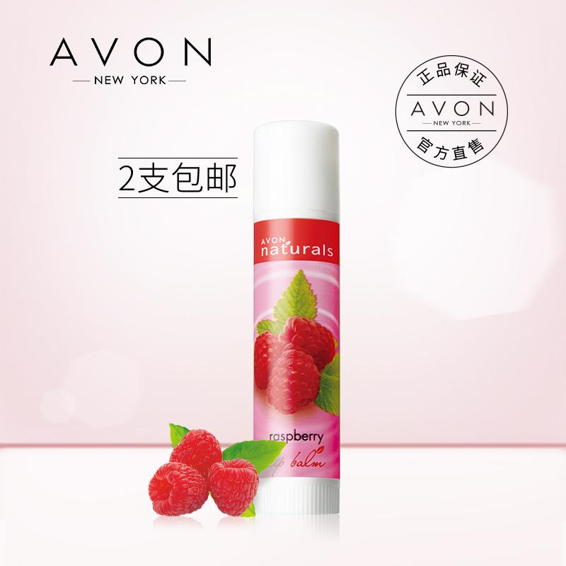 Avon/雅芳植物莓紅潤脣膏4g無色護脣膏滋潤保溼補水防乾裂女