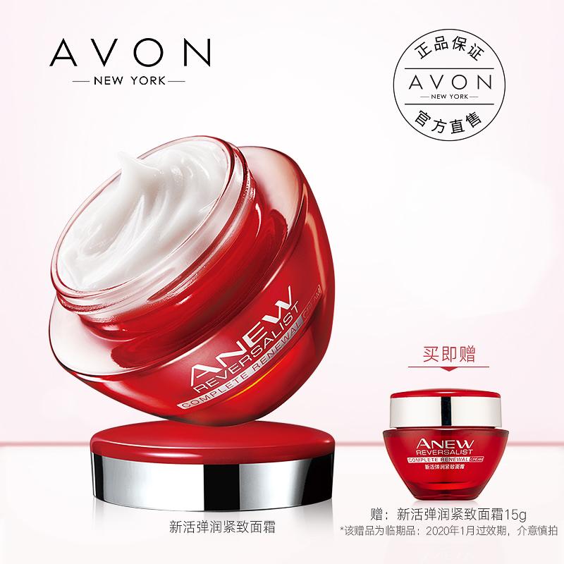 Avon/雅芳新活彈潤緊緻面霜滋潤提亮淡化細紋收縮毛孔女官網正品