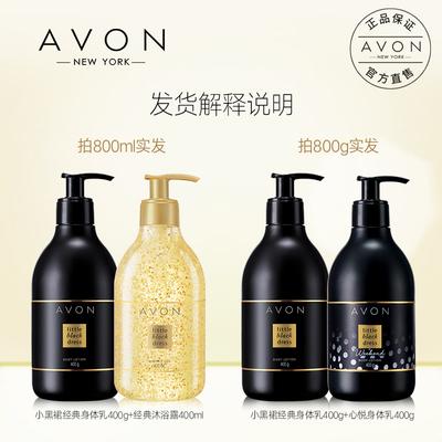 【618预售】Avon/雅芳小黑裙香体乳身体乳套装补水保湿滋润旗舰店