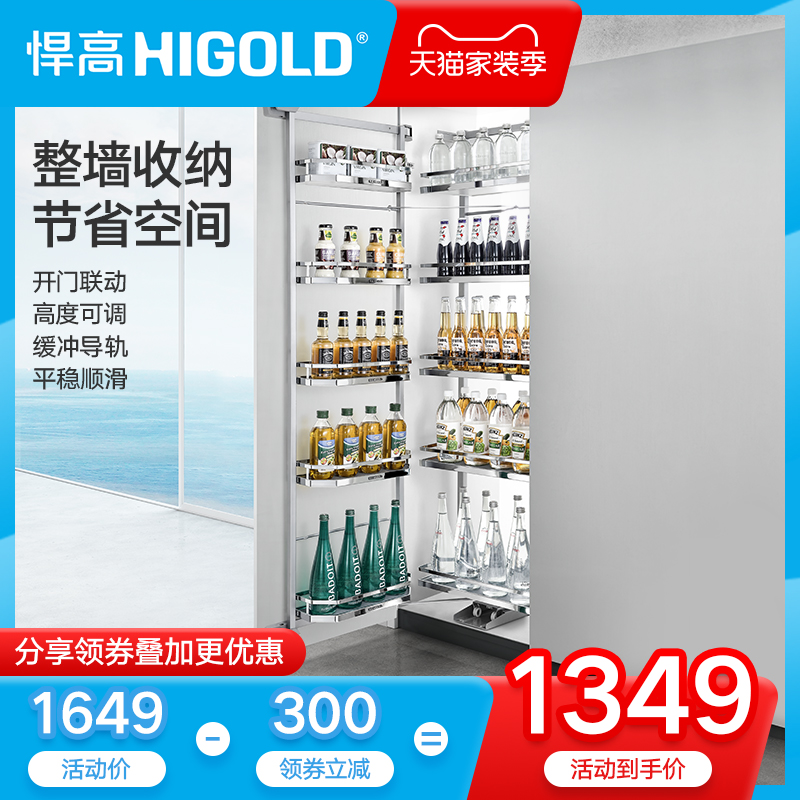 甄子丹代言HIGOLD/悍高 厨房橱柜转角拉篮连联动拉篮储物拉篮大容量储物柜