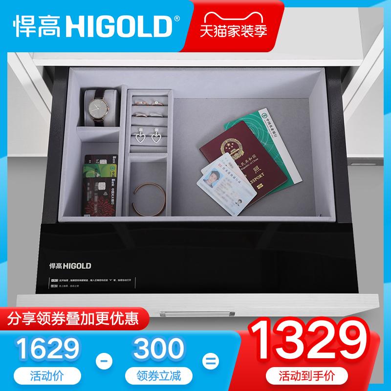 甄子丹代言HIGOLD/悍高 抽屉式保险箱家用衣柜触摸式隐藏保险柜密码锁保管柜