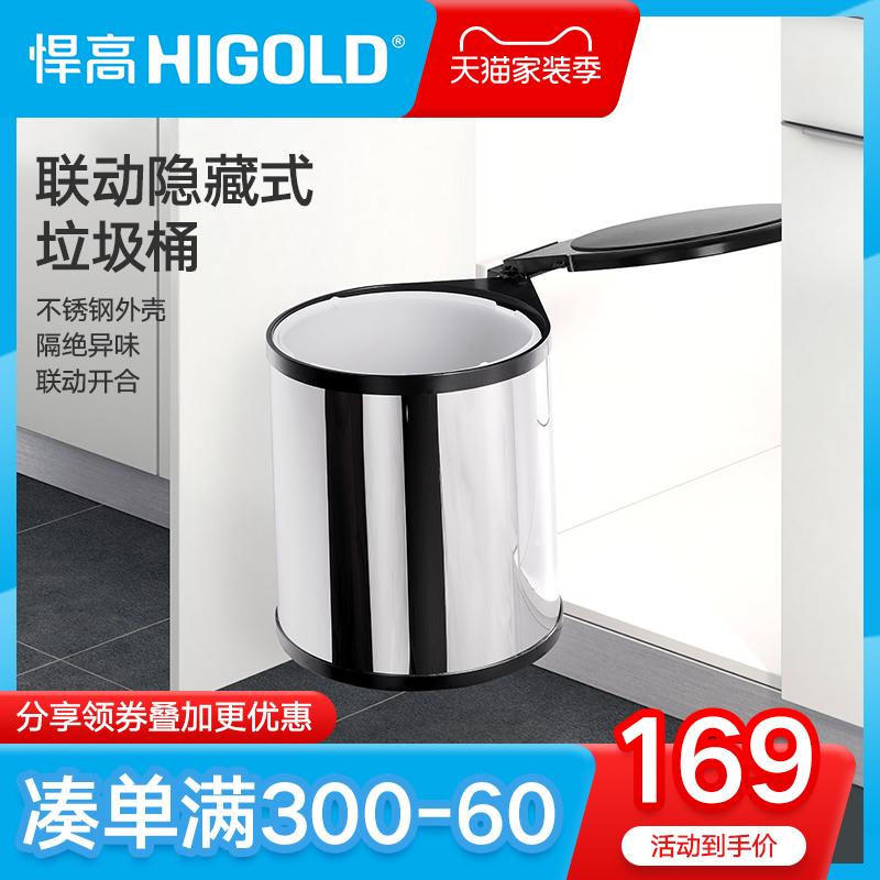 甄子丹代言HIGOLD/悍高 橱柜垃圾桶 隐藏式联动开柜挂壁不锈钢垃圾桶