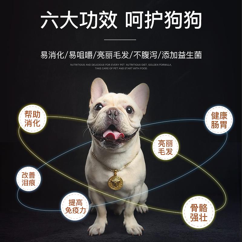狗粮通用型10斤泰迪比熊雪纳瑞法斗德牧金毛大型20小型犬幼犬5kg优惠券