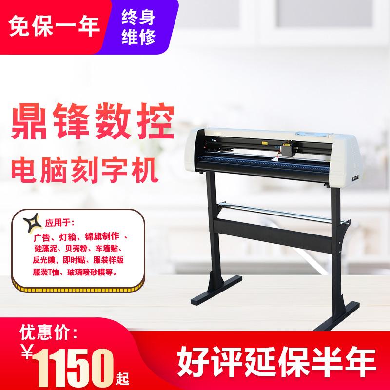 鼎锋电脑刻字机即时贴不干胶车贴热转印反光膜割字机广告硅藻泥