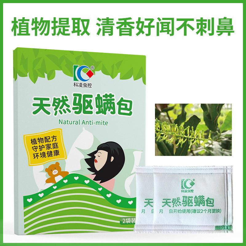 天然植物除螨虫包喷雾剂中草药驱防祛去螨虫垫贴床上家用除螨神器