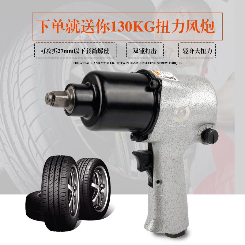 锐高1寸大风炮机工业级重型强扭力轮胎螺帽拆卸气动扳手汽修工具