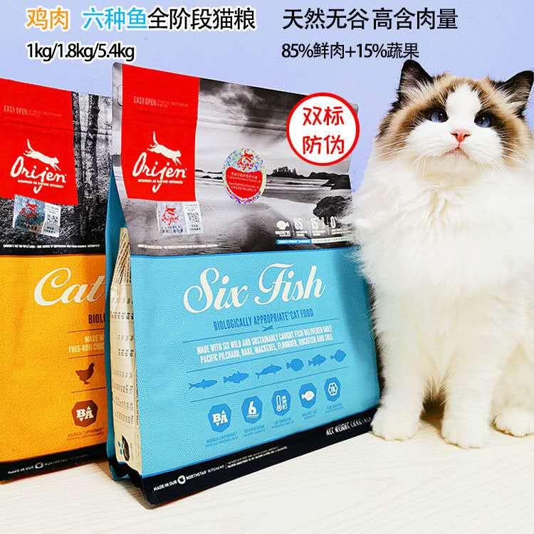 双标防伪正品保证加拿大进口渴望猫粮六种鱼成猫幼猫专用5.4kg优惠券