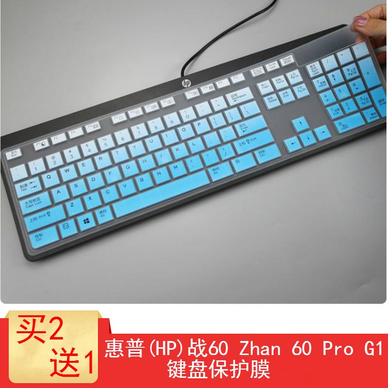 惠普(HP)戰60 Zhan 60 Pro G1鍵盤保護貼膜一體機電腦鍵盤防塵罩