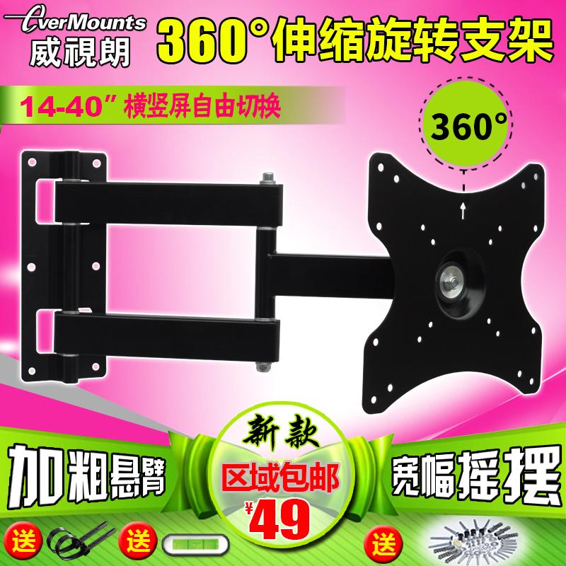 萬向LED液晶顯示器掛架電視伸縮旋轉支架AOC三星LG22/24/32/40寸