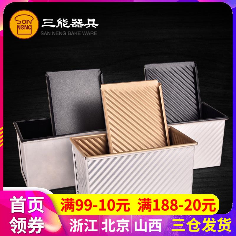 三能模具 金色不粘波紋帶蓋土司盒 不沾麵包吐司盒450克 烤箱用
