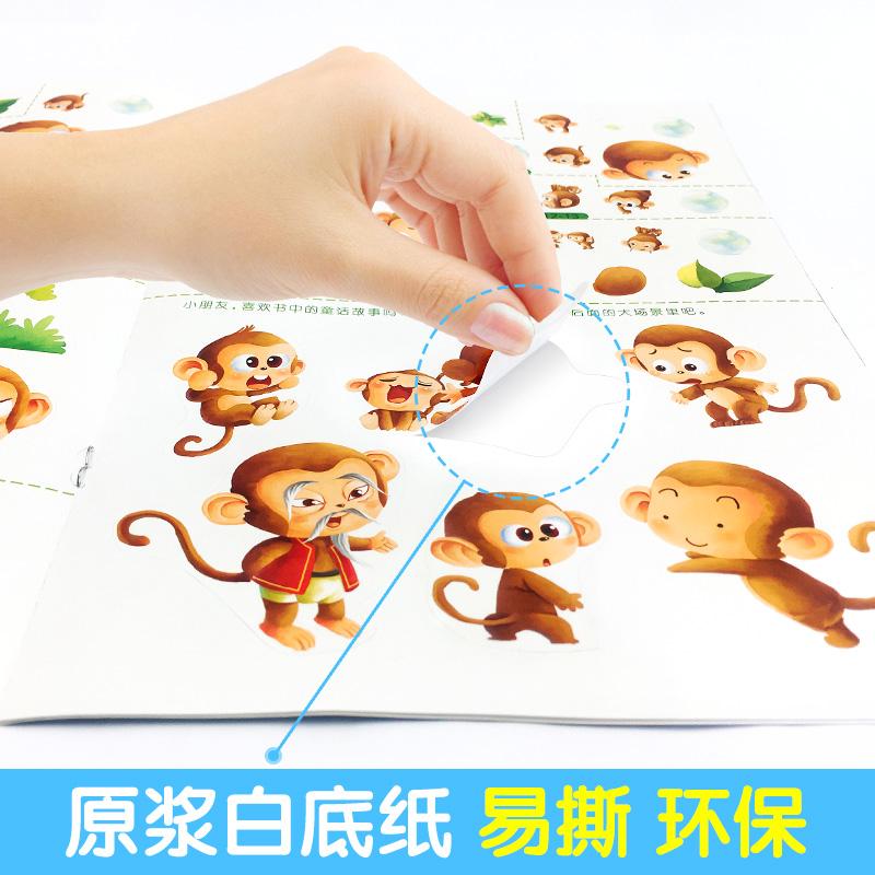 儿童贴纸书0-2-3-4-5-6岁幼儿童贴贴画粘贴贴纸宝宝卡通益智玩具