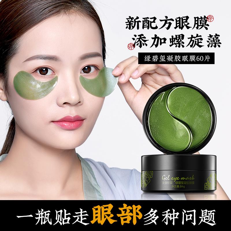 美康粉黛绿眼膜贴淡化黑眼圈细纹眼袋紧致淡皱消补水保湿女眼贴膜