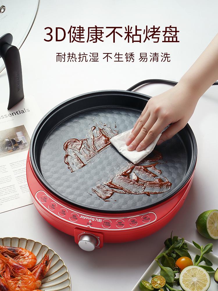 九阳电饼铛电饼档单面加热煎饼锅神器小型烙饼锅家用加深加大煎锅