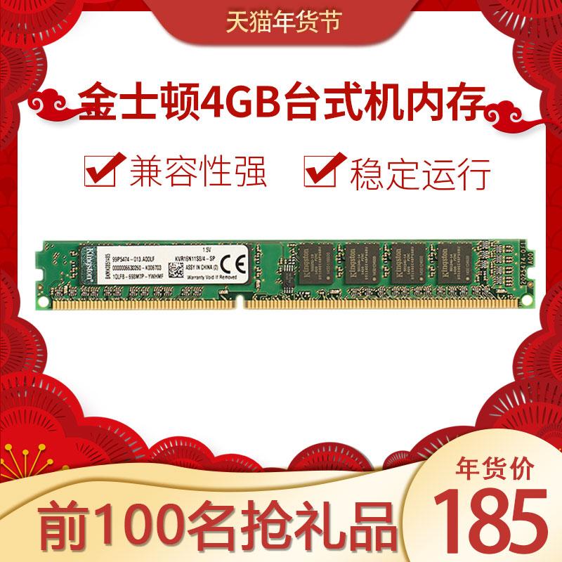 金士頓ddr3 1600 4g三代電腦檯式機4GB記憶體條相容8G 1866 1333MHz