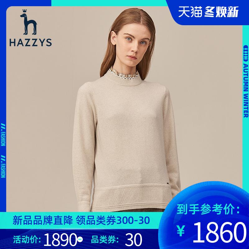 谭松韵代言Hazzys哈吉斯羊毛针织衫2020年秋季新款女温柔风内搭套头洋气毛衣