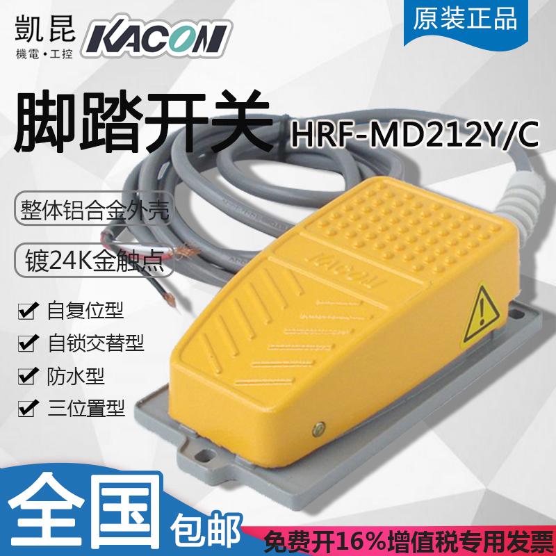凱昆KACON鋁合金自鎖防水腳踏開關HRF-MD212Y C黃色灰色帶線兩米