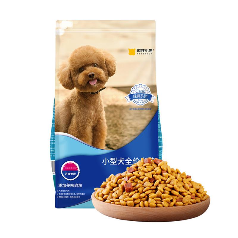 疯狂的小狗狗粮10斤泰迪比熊贵宾博美雪纳瑞小型犬幼犬成犬通用型优惠券