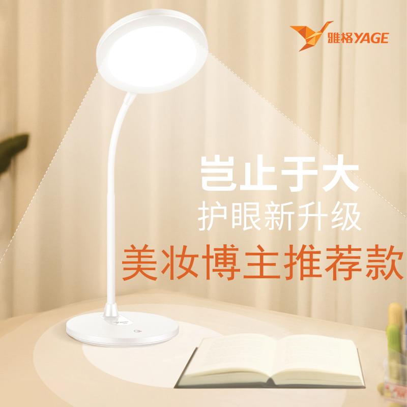 雅格USB充电式台灯学生宿舍学习床头阅读写字冷暖调节护眼美妆灯