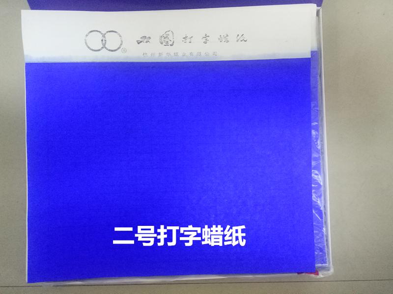 正品双圈打字蜡纸双圈牌油印蜡纸二号电脑打字蜡纸16K蜡纸 包邮