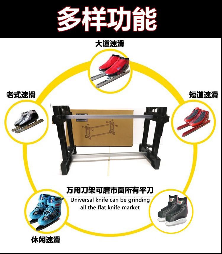 迈悦高速滑冰刀鞋万用磨刀架支架黑龙飞航雪豹通用多功能支架包邮