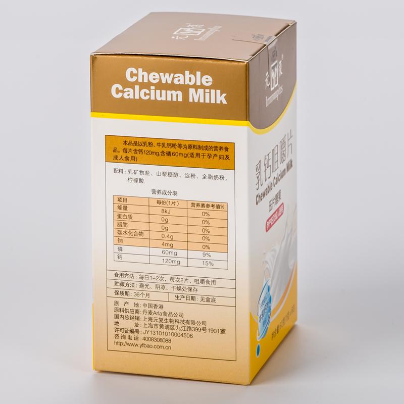 香港元复钙片成人孕妇钙片中老年人补钙天然乳钙咀嚼片