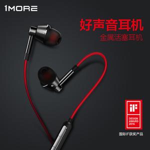 1MORE/万魔 1more活塞耳机入耳式小米苹果手机通用耳麦线控重低音