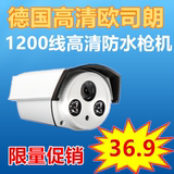 1200 line indoor and outdoor home closed-circuit monitor waterproof infrared night vision analog box camera HD wired camera