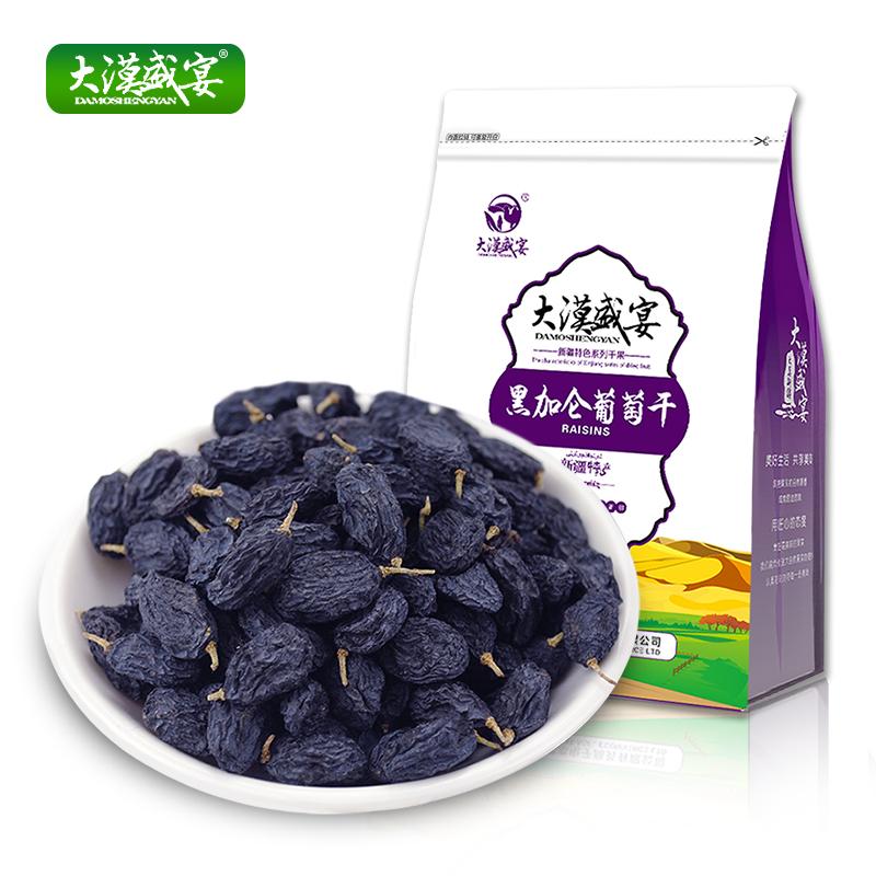 特级吐鲁番黑葡萄干免洗 新疆特产 500g 黑加仑葡萄干 大漠盛宴