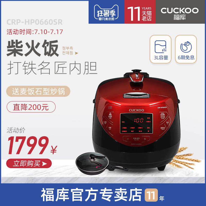 CUCKOO/福庫 CRP-HP0660SR 福庫電飯煲韓國原裝進口IH電飯鍋3L/升