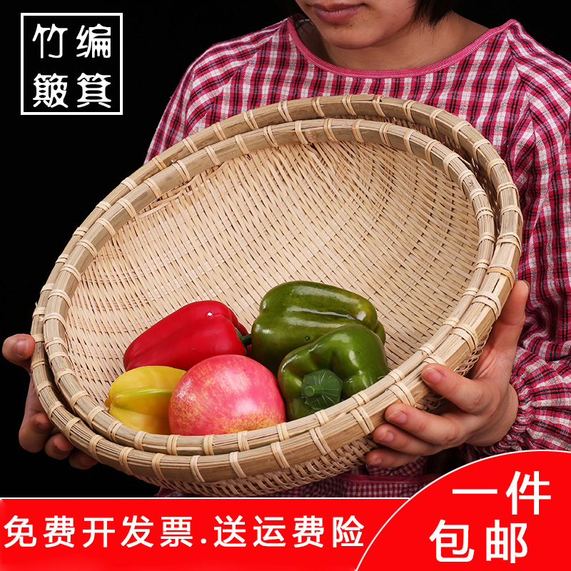 手工竹编制品竹簸箕竹筐篮竹筛子馒头收纳箩筐水果洗菜农家用沥水