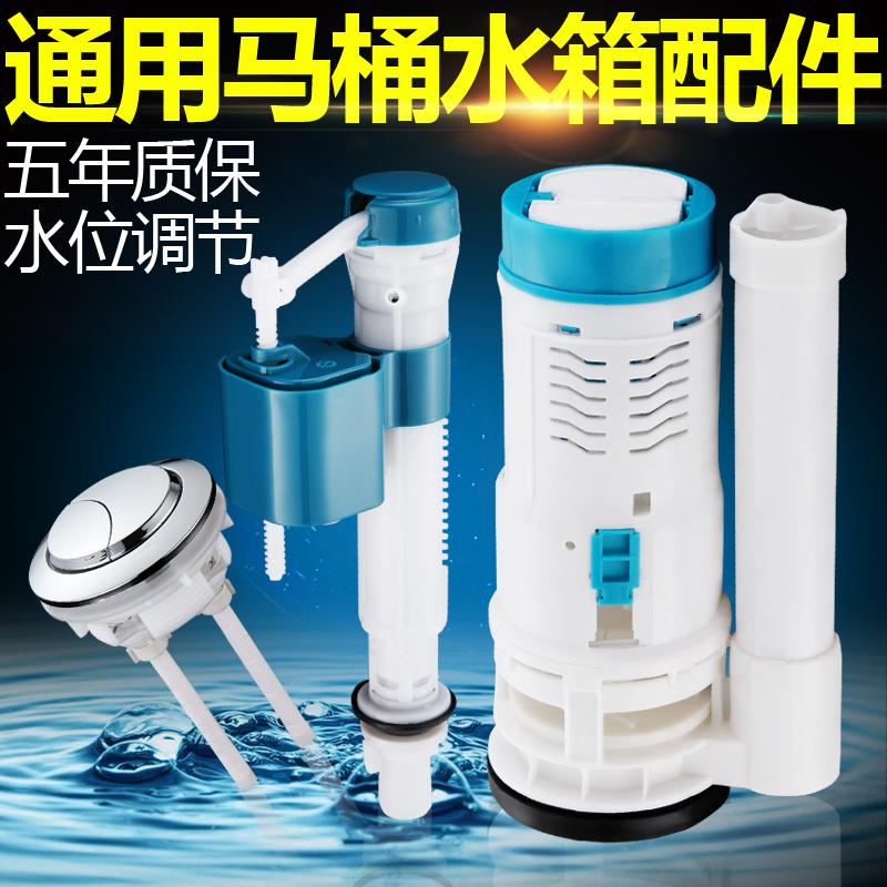 老式抽水马桶进水阀冲下水器坐便器水箱排水阀通用按钮配件全套