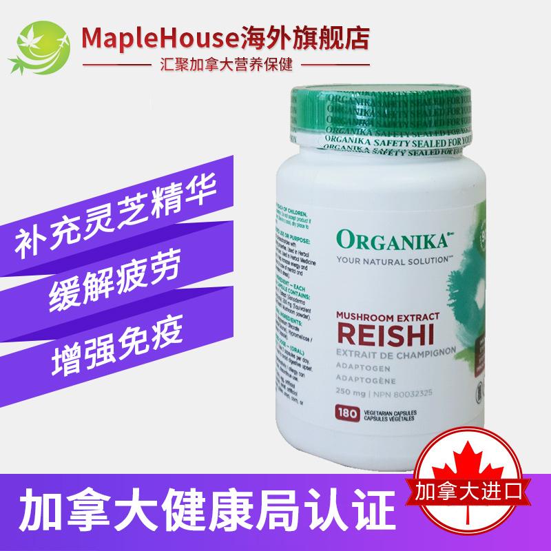 加拿大原装Organika天然进口灵芝胶囊缓解疲劳提升精力180粒