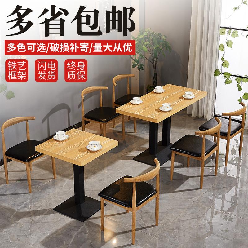 甜品饭店商用餐饮桌椅