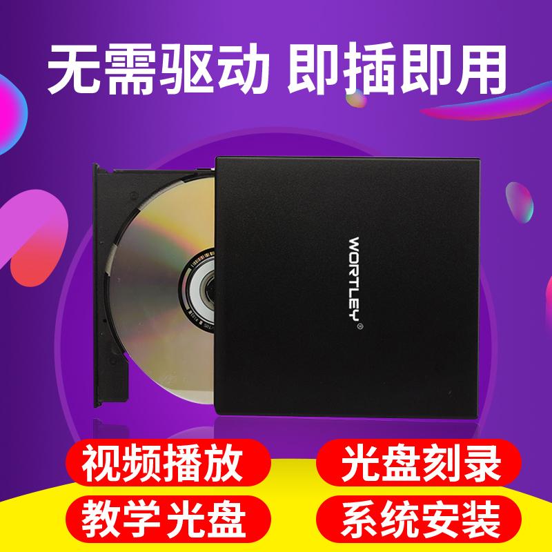 外置DVD光驱笔记本台式一体机通用移动USB电脑CD刻录机外接光驱盒