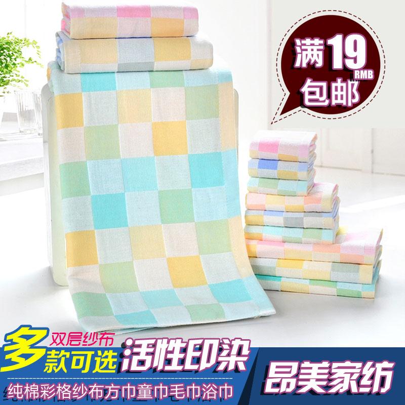 昂美純棉紗布雙層彩格方巾面巾浴巾 嬰幼兒口水巾手帕滿19元包郵