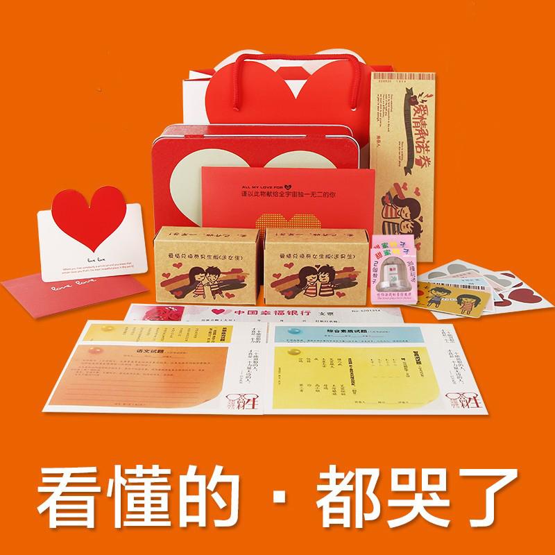 爱情兑换券情侣小卡片男友券浪漫生日礼物女生送男友老公礼物一对