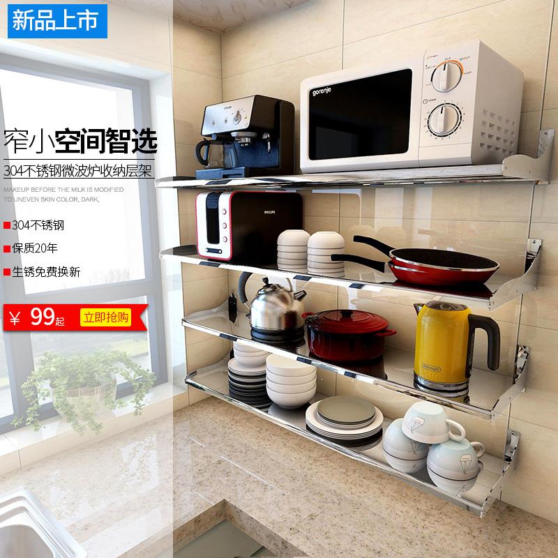 304不锈钢微波炉壁挂式烤箱置物架收纳架 钢板层架用品挂架调味架